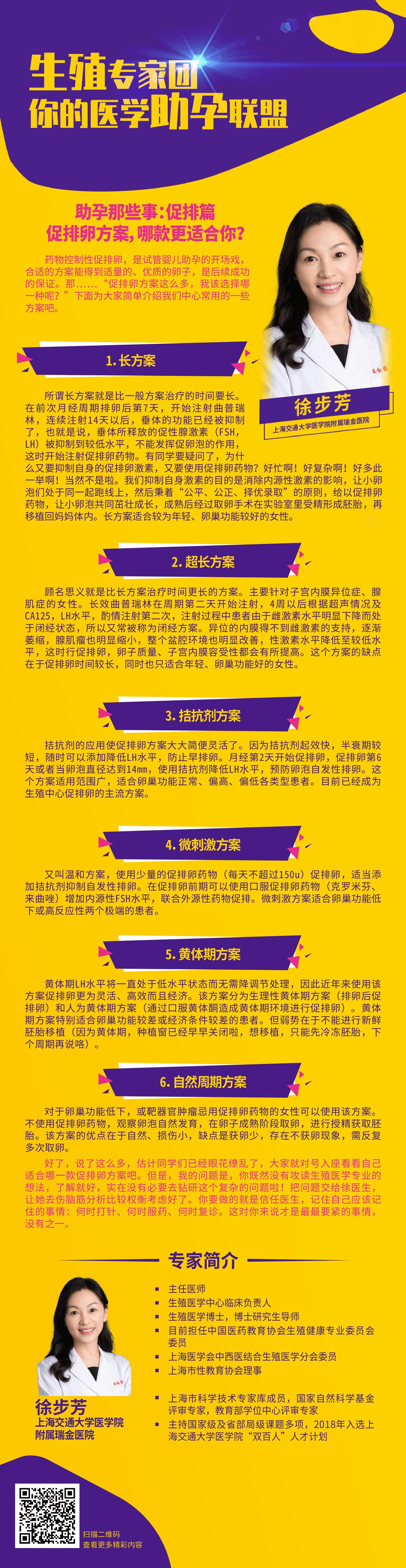 徐步芳-新.png